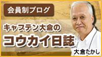 キャプテン大倉のコウカイ日誌 ブログ