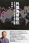 外国為替取引 - FXディーラーの目で見た世界 -